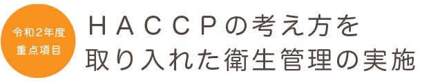 令和2年度重点項目HACCPの考え方を取り入れた衛生管理の実施